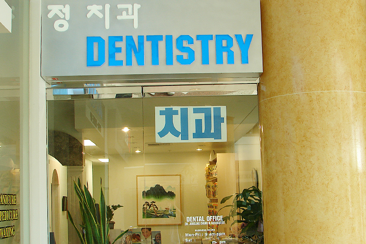 #208 Dr.Chung DDS