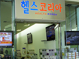 Health Korea